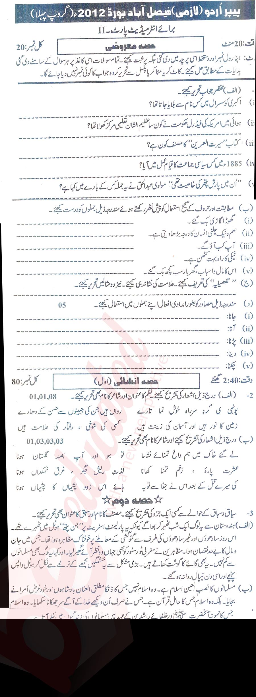 essay on faisalabad Essays for metric+fa students of faisalabad board our purpose is to provide you free and best sources for your education we need your feed back to improve ourselvesif you need essay or any other material on any subject of fa fsc and metric contact us we should try our best to provide you the context  my best friend.