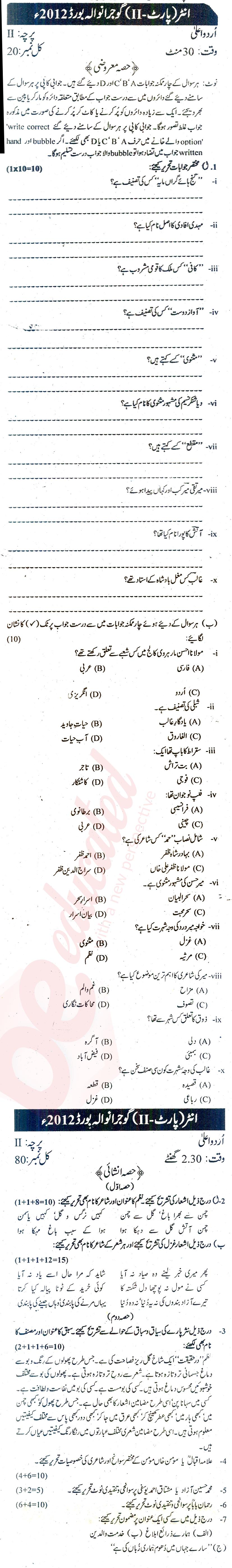 urdu papers These resources on urdu also includes ias question papers of urdu we wish  you to adopt the best strategy and become successful we try our best to provide .