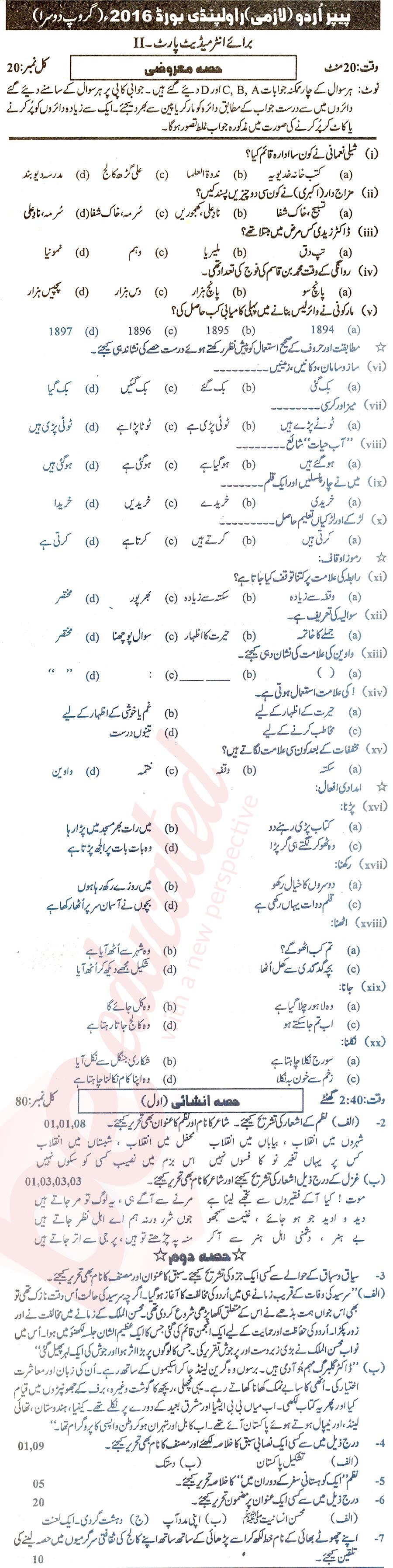 urdu subject bise rawalpindi 12th class fa part 2 past papers