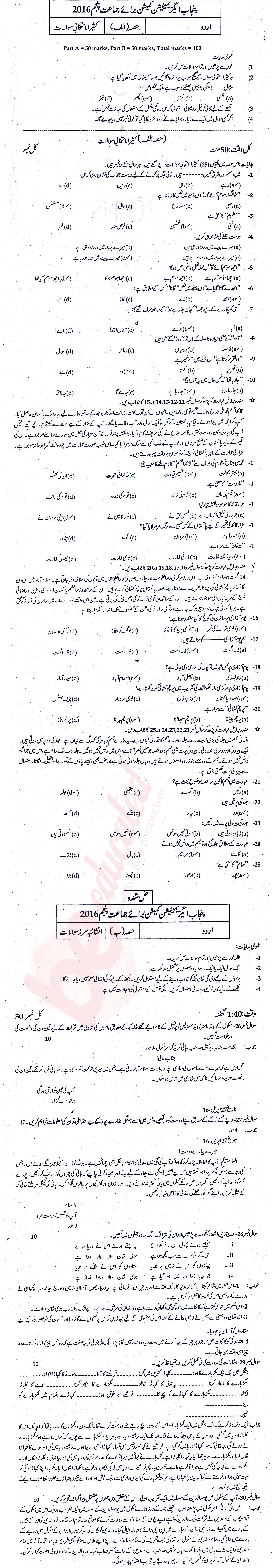 Related 5th Class Past Papers 2018