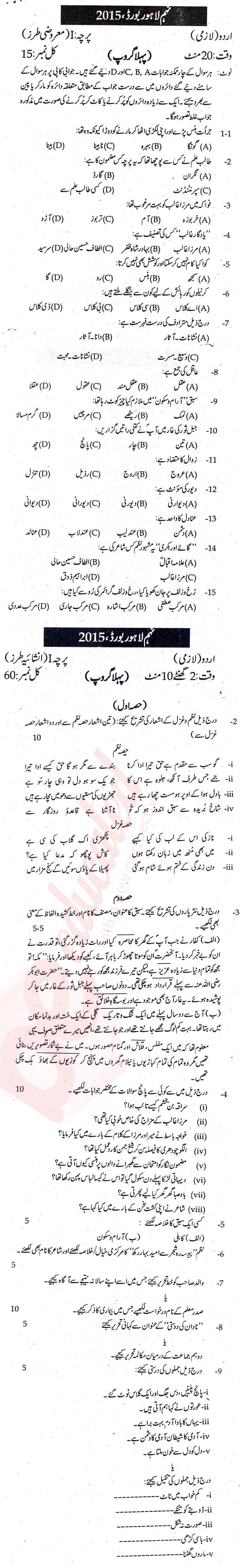 Bise Lahore Board 9th Class Urdu Medium Past Papers Electrical Wiring Book Paper Download