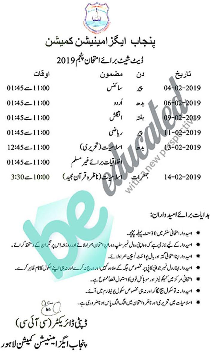 5th Class Date Sheet 2019 Punjab Boards - PEC 5th Class Date Sheet