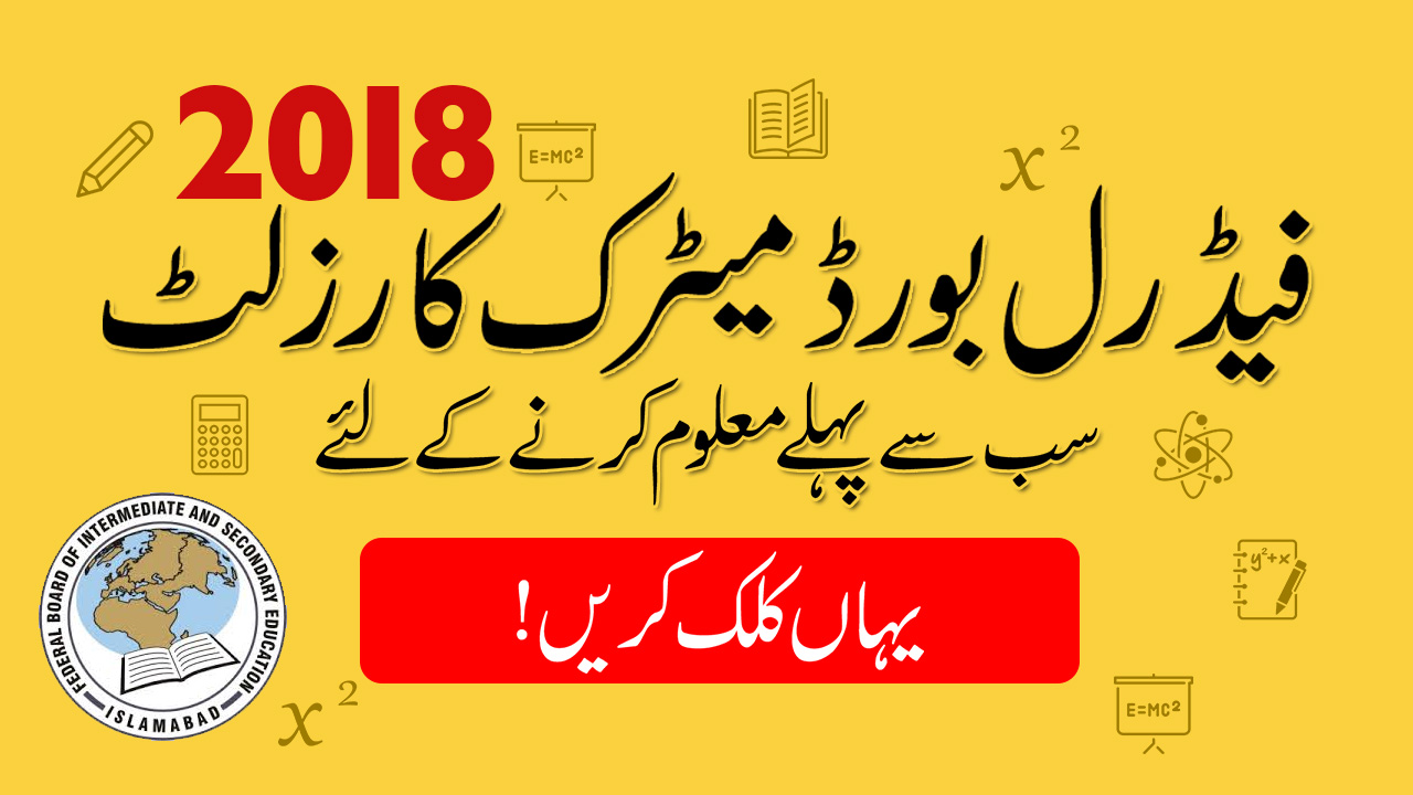 Fbise online Result 2018 ssc part 2 questions and Answers